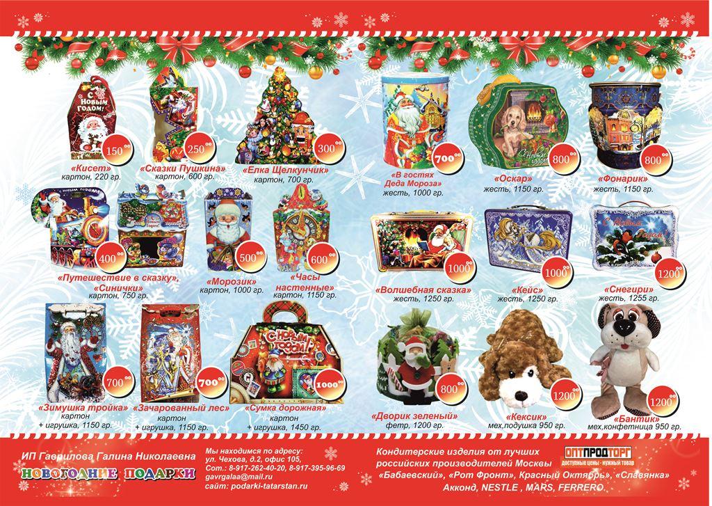 Новогодние подарки каталог с ценами 763